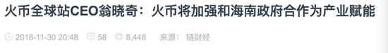 借贷宝高管翁晓奇任火币CEO  火币全球站官网尚未发布相关信息