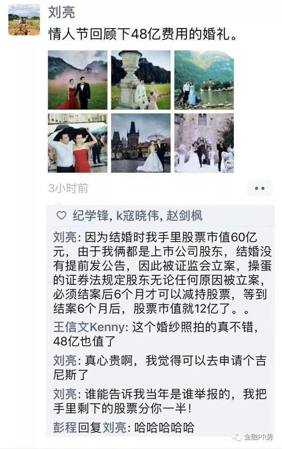 游久游戏二股东朋友圈秀恩爱 一场婚礼引发48亿惨案
