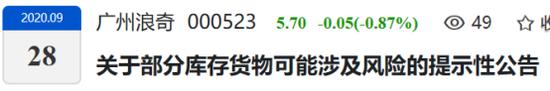 广州浪奇出怪事:5.7亿存货失踪 是去年扣非净利润的51倍