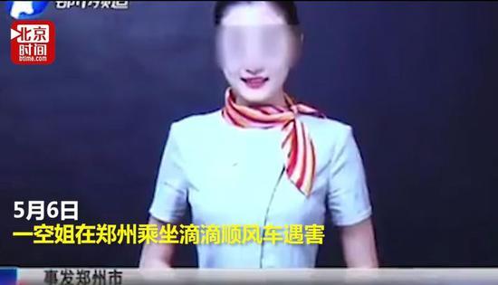 5月10日,滴滴公司连续发布声明表示道歉,并悬赏百万征集嫌疑人线索。