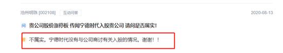 沧州明珠在互动平台上的回复