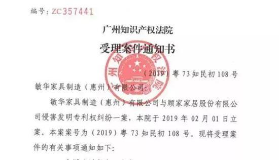 图片:广州知识产权法院网站截图