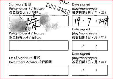 图:伪造签名