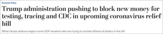 特朗普政府试图阻止新法案向CDC拨付疫情应对资金