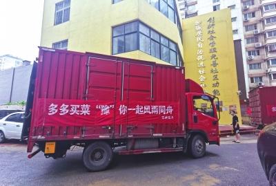 拼多多为郑州社区居民送去应急物资