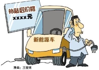 新能源退补搅动深圳车市 比亚迪涨价荣威不涨反降