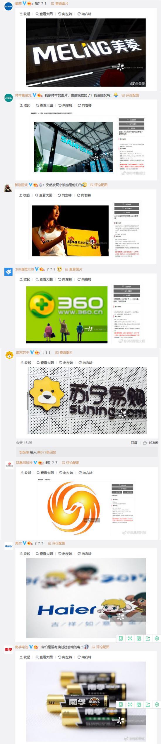 视觉中国回应