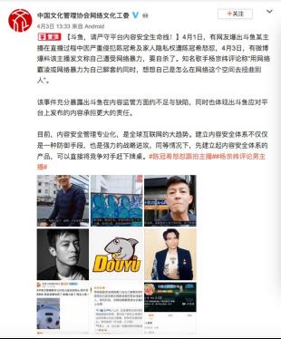 中国文化管理协会网络文化工委喊话直播平台斗鱼