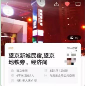 北京启动对旅客姓名来源地登记及体温监测