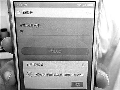 北京互联网+模式助垃圾分类 可回收废物兑积分当钱花