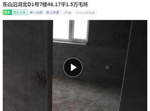 黑龙江鹤岗房价每平米只要350元?当地中介:情况属实