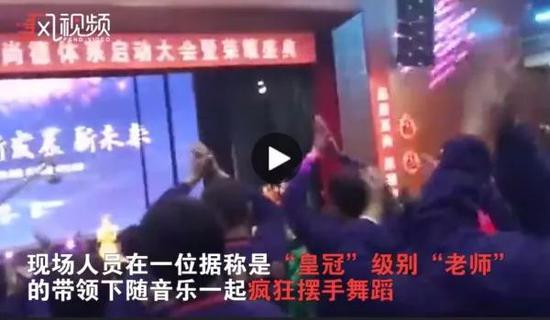 凤凰财经拍摄的权健内部培训会场视频截图。