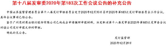 A股上市梦断庚子年岁尾 广州农商行撤回IPO申请