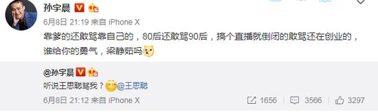 王思聪被列入被执行人名单 孙宇晨:考虑帮他把债还了