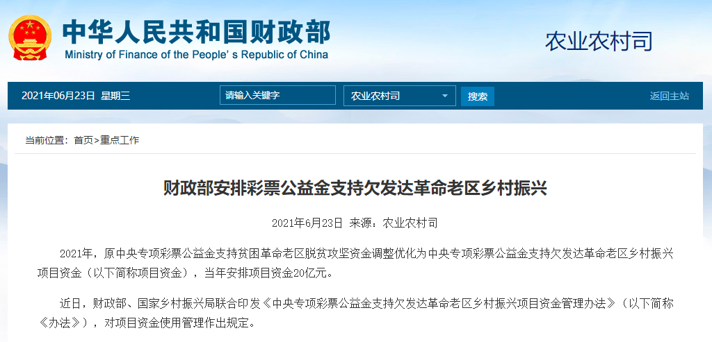 财政部:20亿元彩票公益金支持欠发达革命老区乡村振兴