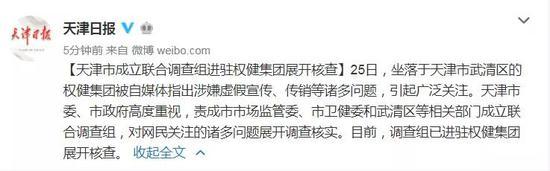 天津市官方声明微博截图