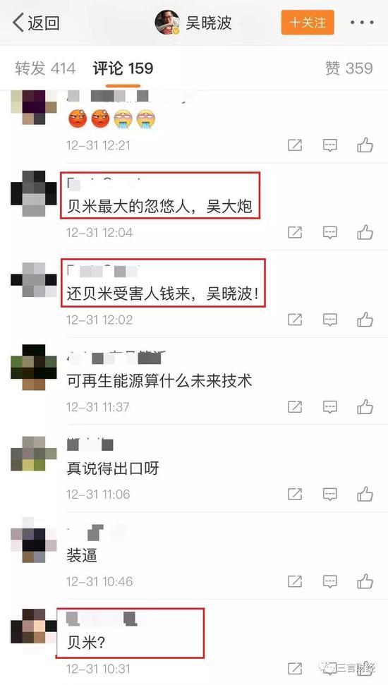 微博用户给吴晓波的留言