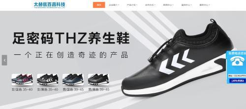 许昌太赫兹百昌科技有限公司官方网站截图