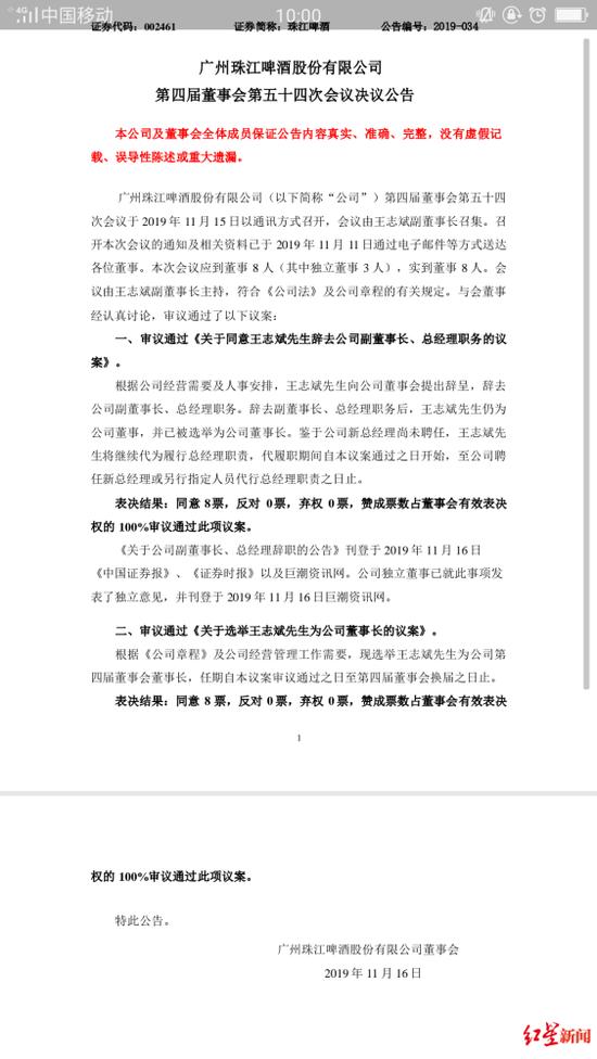 王志斌任珠江啤酒董事長