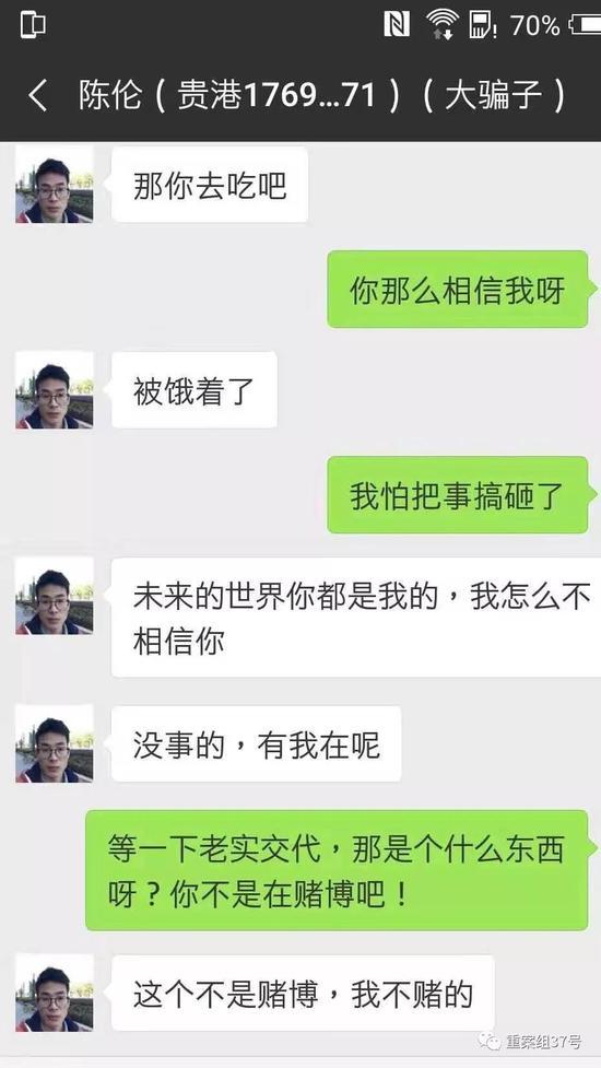 ▲唐元与陈伦的聊天记录。  手机截图