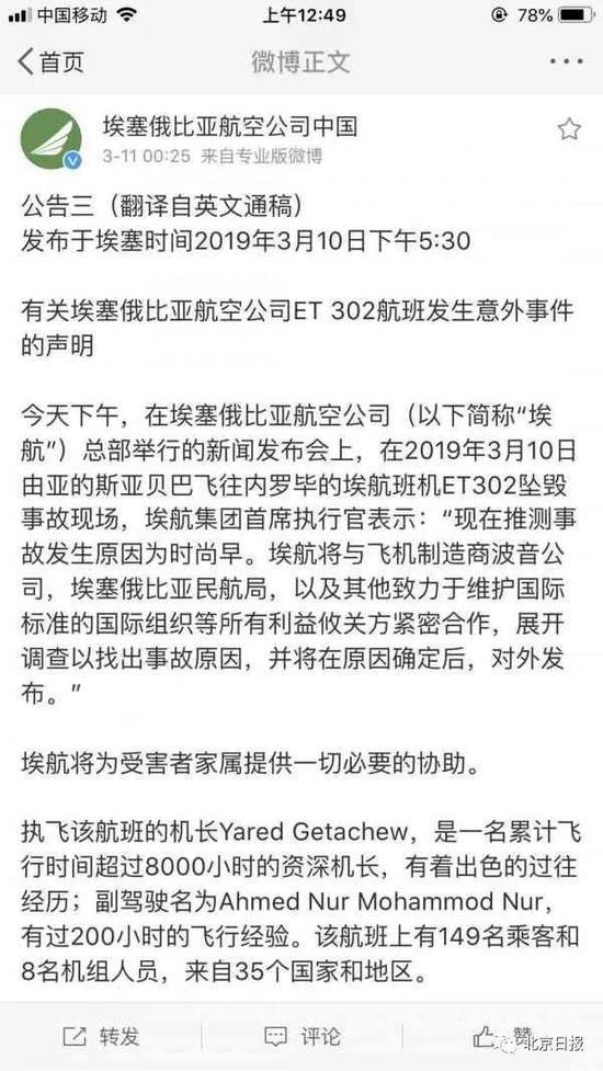 墜機中國乘客多為80與90后 國內暫時停運737MAX客機