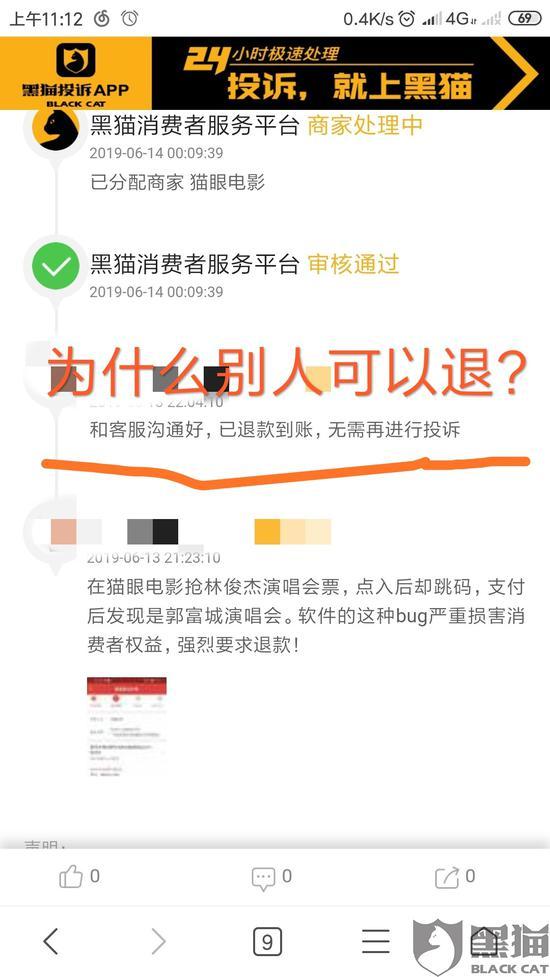 林俊杰跳到郭富城,猫眼购票闪了消费者