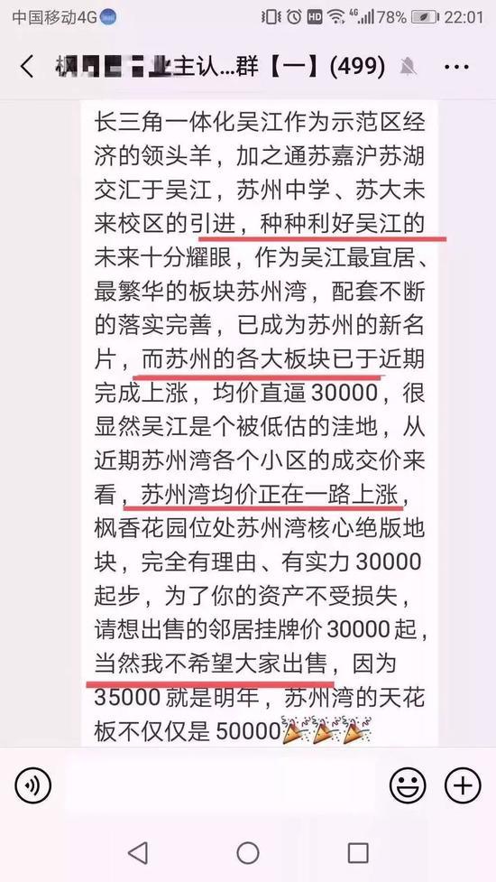 ▲吴江苏州湾某小区业主群截图