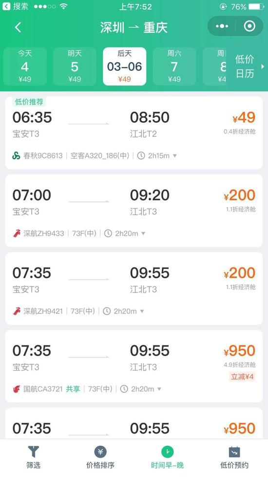 """""""白菜价""""机票贯穿3月 航空公司如何自救?"""