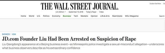 《华尔街日报》对刘强东案的报道