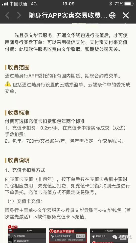 10月10日,文华财经开始执行其最新的收费政策。