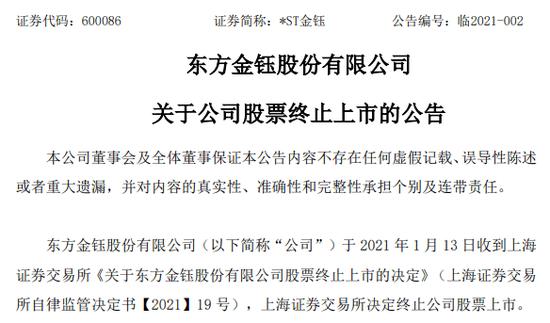 """交易所官宣:翡翠第一股*ST金钰退市 还有90余家公司""""命悬一线"""""""