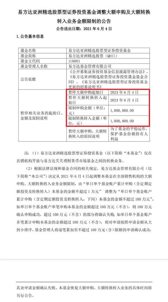 外汇额度不足限购QDII基金放宽大额申购上限(图)