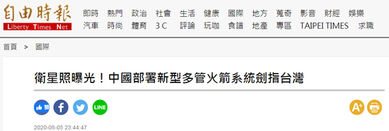 台绿媒:大陆东部战区部署新型武器 可直接覆盖台北