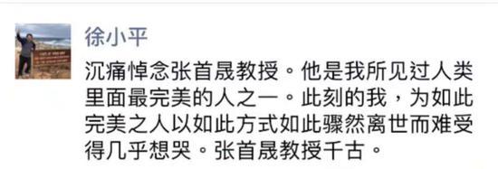 丹华资本创始人张首晟离世 区块链人士纷纷悼念