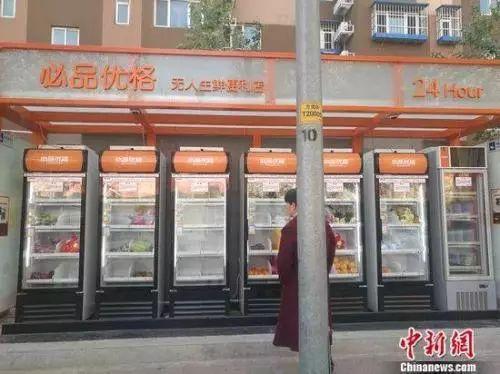 图为北京丰台一家无人生鲜便利店。 谢艺不悦目 摄