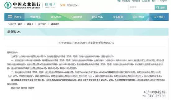 2019年农行、广发调整信用卡透支取现服务手续费