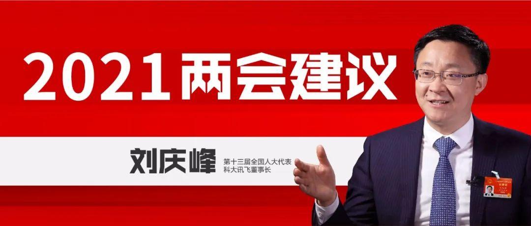 劉慶峰建議:加快人工智能在我國基層醫療的應用 建設健康中國