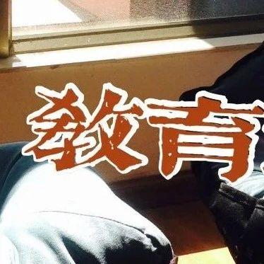 强监管持续加码、四川暂停审批设立民办义务教育学校 券商:利好民办高教板块