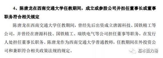 唐源电气刚上市即遭账户冻结 兼谈专利审核的6关键点