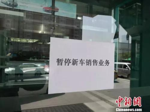 涉事奔驰4S店暂停新车销售业务的通知。 党田野 摄