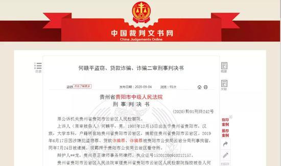 手机银行APP里550万资金突然被盗 银行客户经理伪造资料骗贷