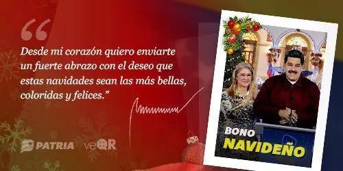 委内瑞拉当局发放的2018圣诞礼券贺卡和寄语