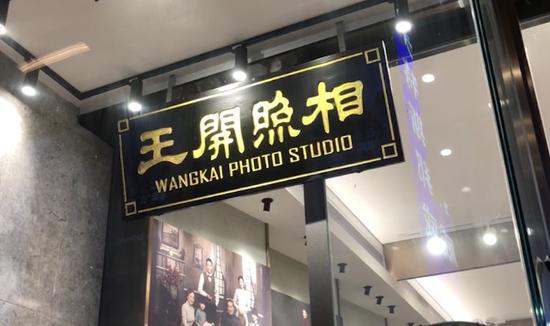 消费者控诉王开照相馆卷走11万婚宴款 经理称:经济困难 没钱支付
