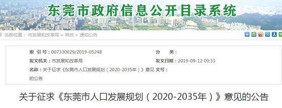 深圳广州之后 广东第三个千万人口的大城市