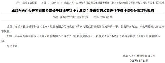 来源:成都东方广益投资有限公司官网