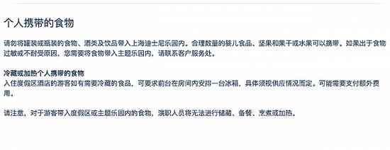 上海迪士尼乐土的特殊饮食要求须知