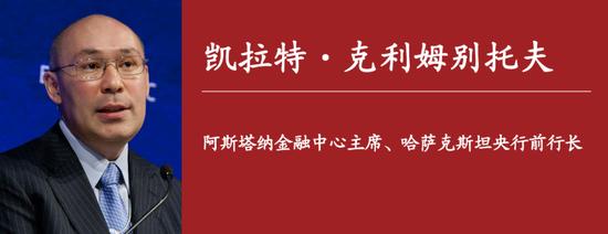 哈萨克斯坦央行前行长:中国对亚洲复苏很关键