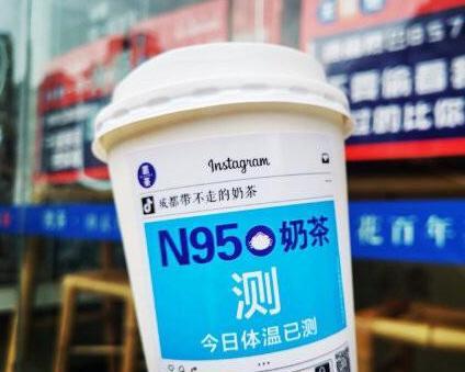 """成都某奶茶店复工后,推出的一款""""N95口罩奶茶""""。资料图"""