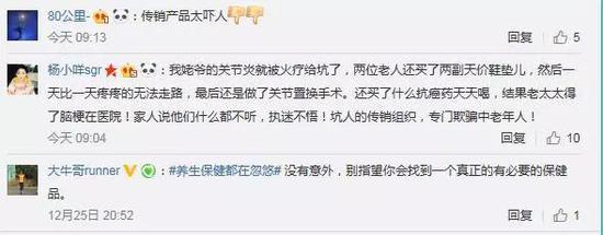 ▲不少网友表示曾被权健产品骗过  图片来自微博
