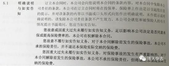 ▲新华保险产品合同中有关如实告知的内容
